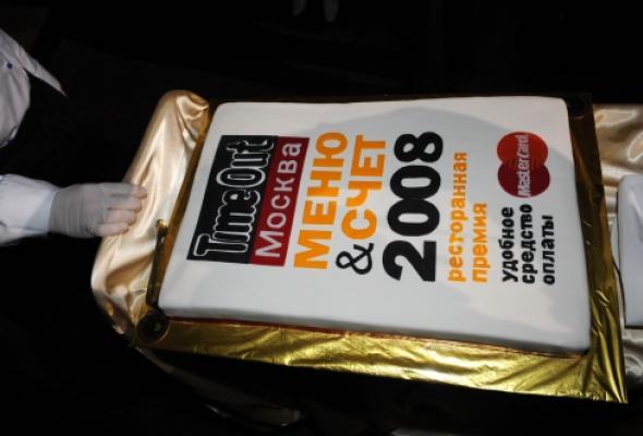 Итоги премии «Меню & Счет 2008» - Фото №17