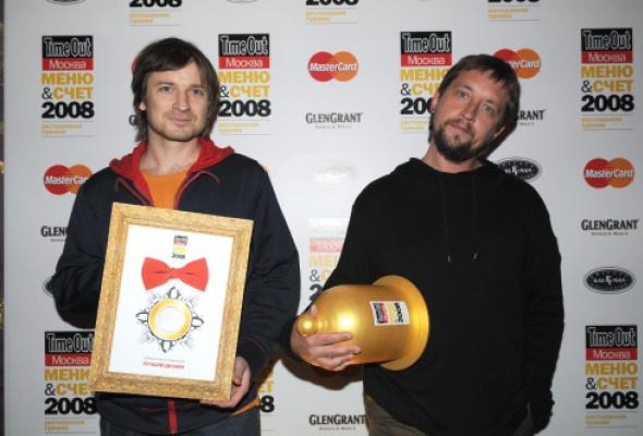 Итоги премии «Меню & Счет 2008» - Фото №15