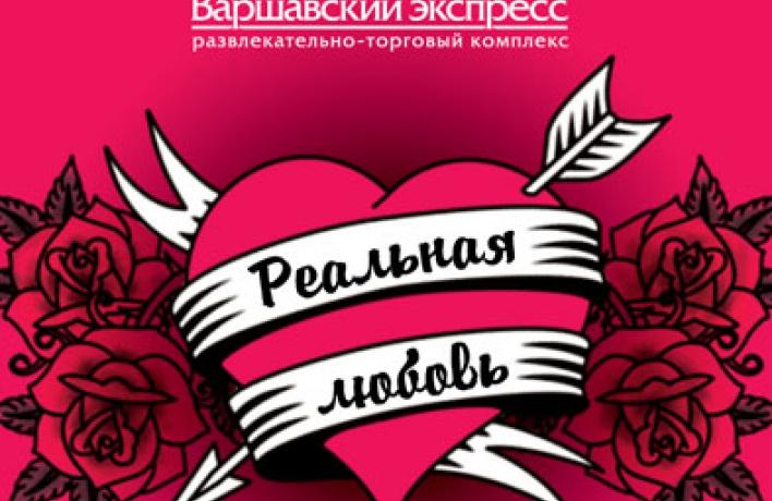 14-оефевраля вВаршавском Экспрессе!