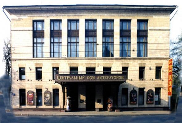 ЦДЛ (Центральный дом литераторов) - Фото №2