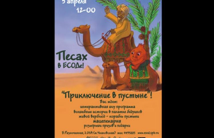 «Приключение впустыне» напразднование Песаха