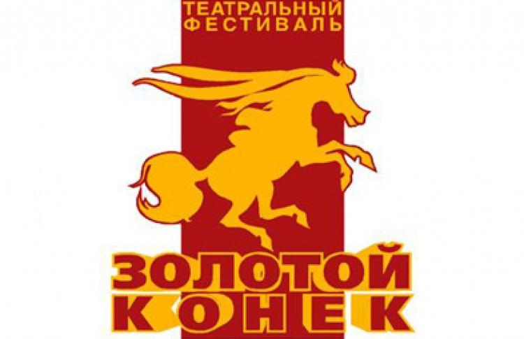 Золотой Конек - 2009