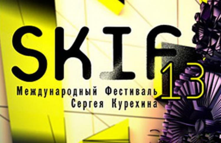 SKIF XIII