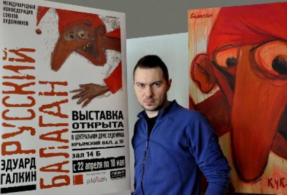 """Эдуард Галкин """"Русский балаган"""" - Фото №1"""