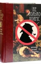 Не только Холмс. Детектив времен Конан Дойля