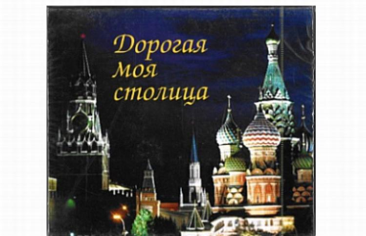 Сдай экзамен намосквича-16: песни оМоскве