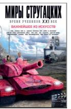 Миры Стругацких: время учеников, XXI век. Важнейшее из искусств