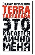 Terra Tartarara