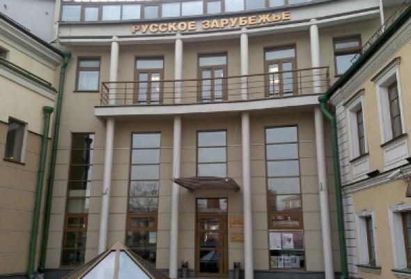 """Библиотека-фонд """"Русское зарубежье"""" - Фото №0"""