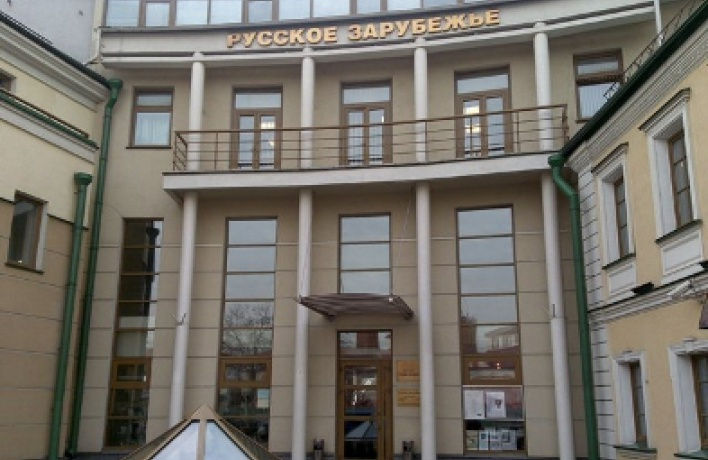 Библиотека-фонд
