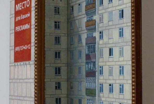 """Витас Стасюнас """"Недвижимость"""" - Фото №1"""
