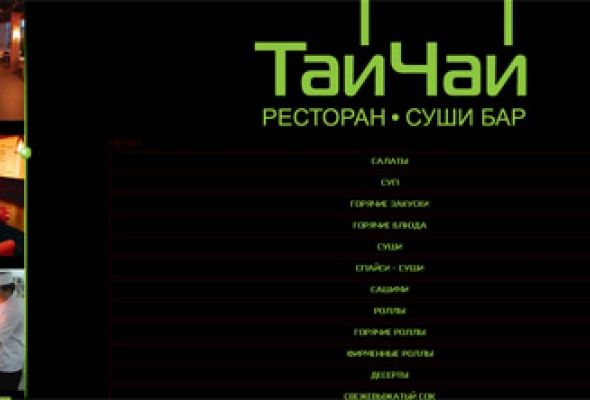 Тай Чай в Видном - Фото №0