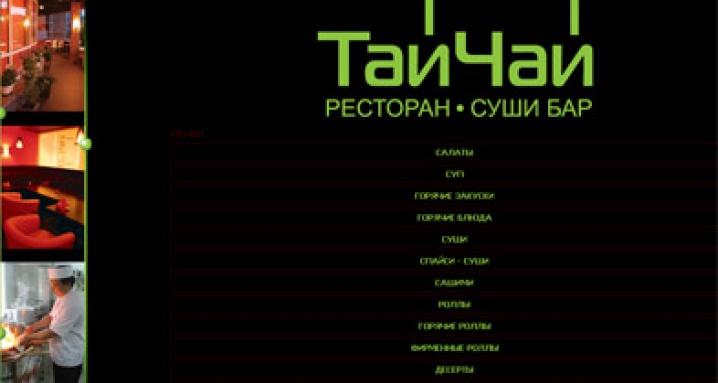 Тай Чай в Дмитрове