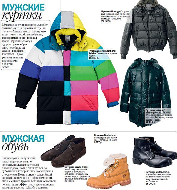 Джереми Скотт представляет: adidas Originals осень/зима 2009.