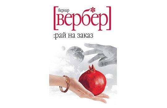 Книга Рай на заказ, Бернар Вербер. Рецензия.