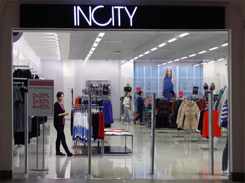 Инсити Магазин Одежды Адреса
