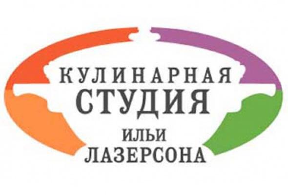 Кулинарная студия Ильи Лазерсона - Фото №0