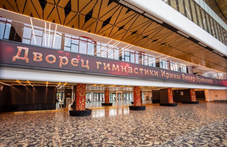 Дворец гимнастики Ирины Винер‑Усмановой