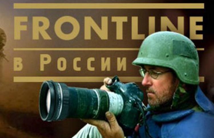 Frontline в России