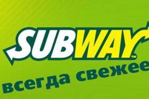 Сабвэй в Лубянском проезде