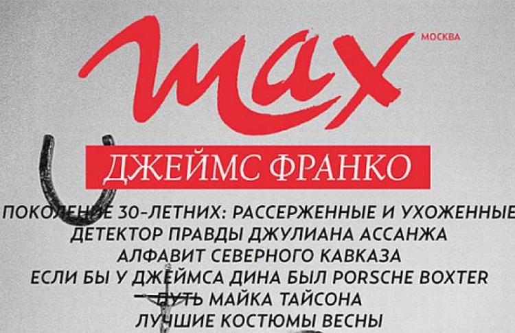 Ксения Собчак сделала новый мужской журнал