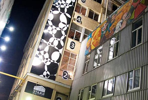 Культурный центр Лофт Проект ЭТАЖИ - Фото №1