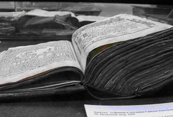 Музей истории полиграфии и книгоиздания - Фото №0