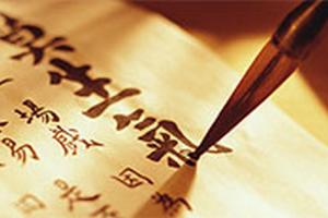 Китайская каллиграфия на стекле