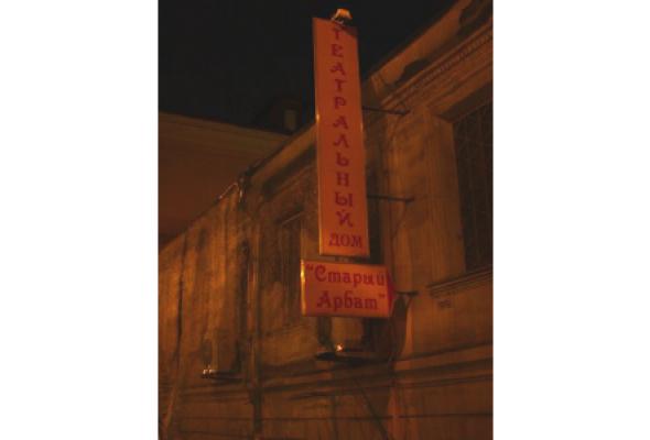 """Театральный дом """"Старый Арбат"""" - Фото №1"""