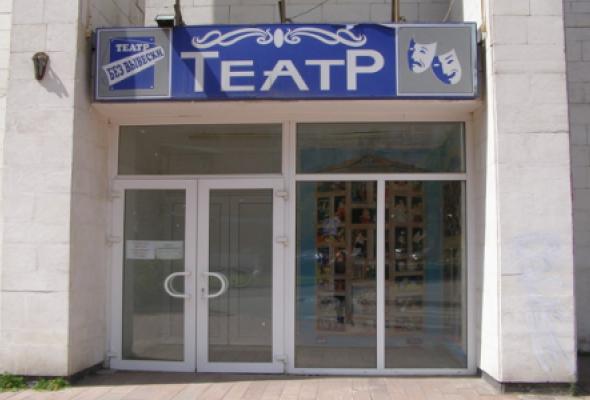 Театр «Без вывески» - Фото №0