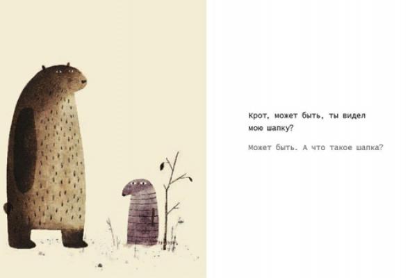 Йон Классен «Где моя шапка?» - Фото №1