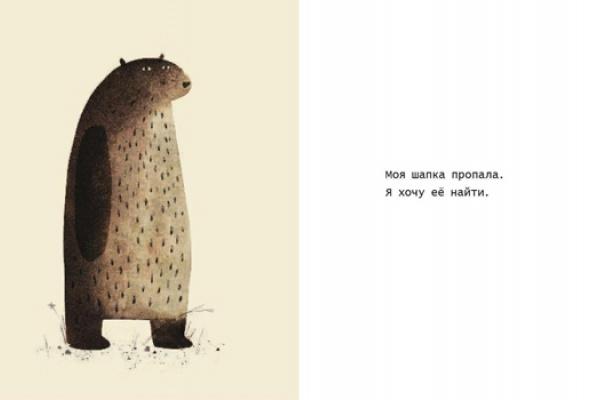 Йон Классен «Где моя шапка?» - Фото №0