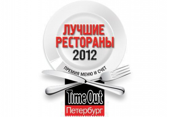 Победители премии «Меню иСчет» 2012 - Фото №0