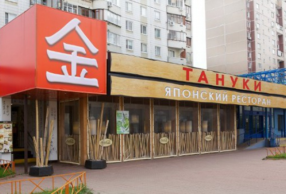 Тануки - Фото №2