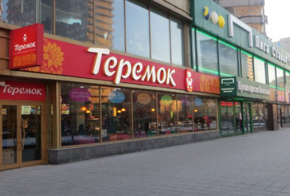 Теремок - Фото №0
