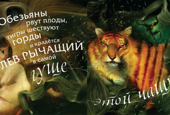 Нил Гейман «Джунгли намакушке» - Фото №3