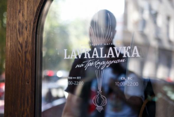 Магазин LavkaLavka - Фото №1