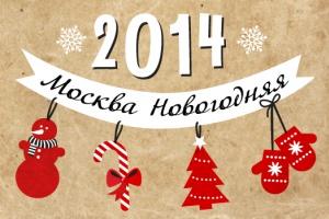 Новый год-2014: встречаем вМоскве