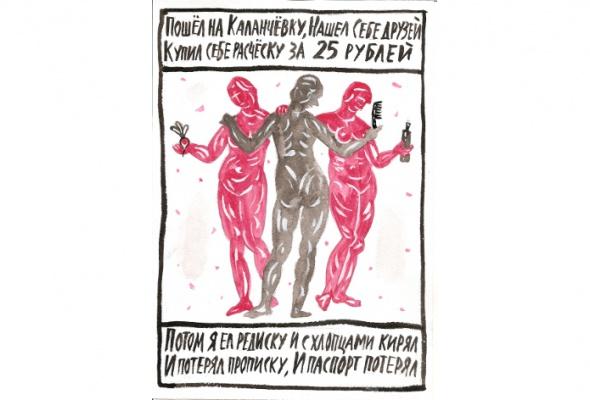Алексей Политов, Марина Белова. Черепки - Фото №1