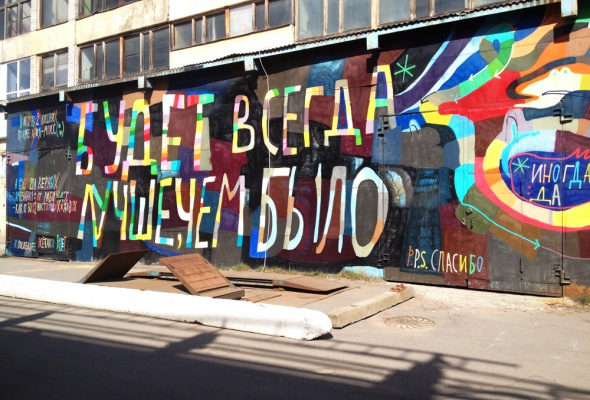 Первая экскурсия в Музее уличного искусства  - Фото №2