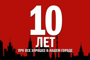 Time Out Москва — 10 лет, 500 номеров