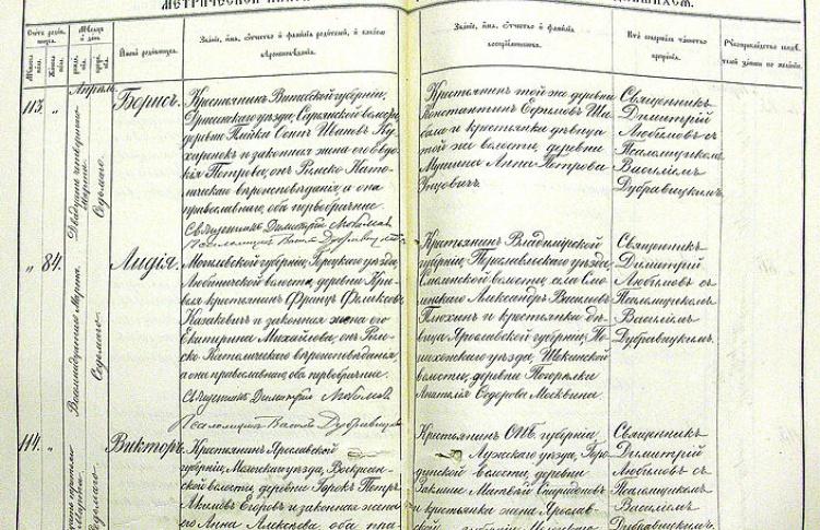 На портале архивных учреждений откроют доступ к метрическим книгам