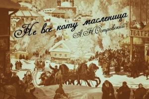 Масленица в Музее Москвы