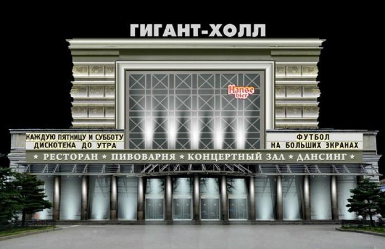 Элитный концертный зал «Гигант-холл»