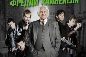 Похищение Фредди Хайнекена