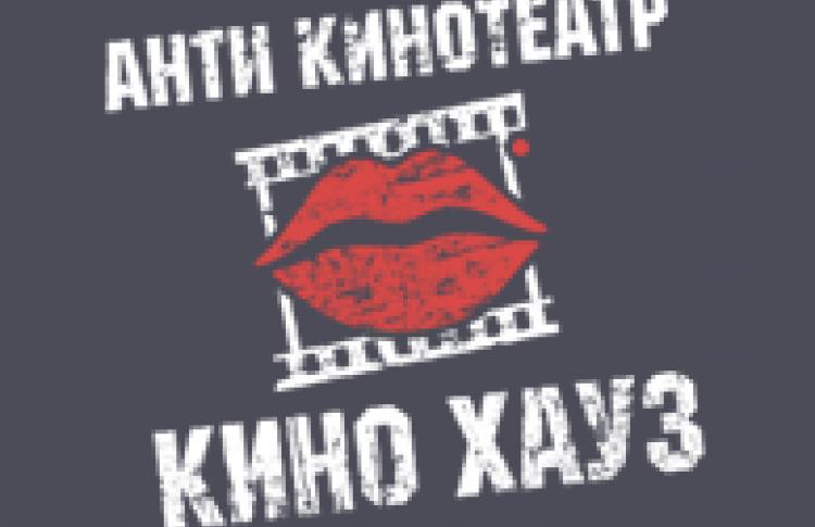 Кино Хауз