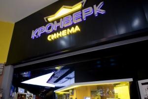 Кронверк Синема Лефортово