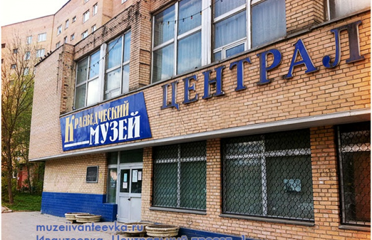 Ивантеевский историко-краеведческий музей