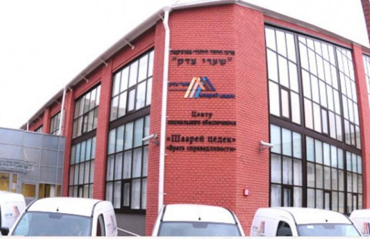 Центр социального обеспечения «Шаарей Цедек»