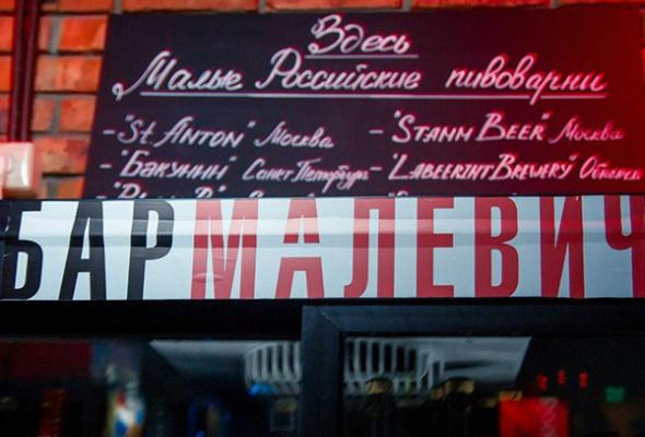 бар малевич - Фото №3